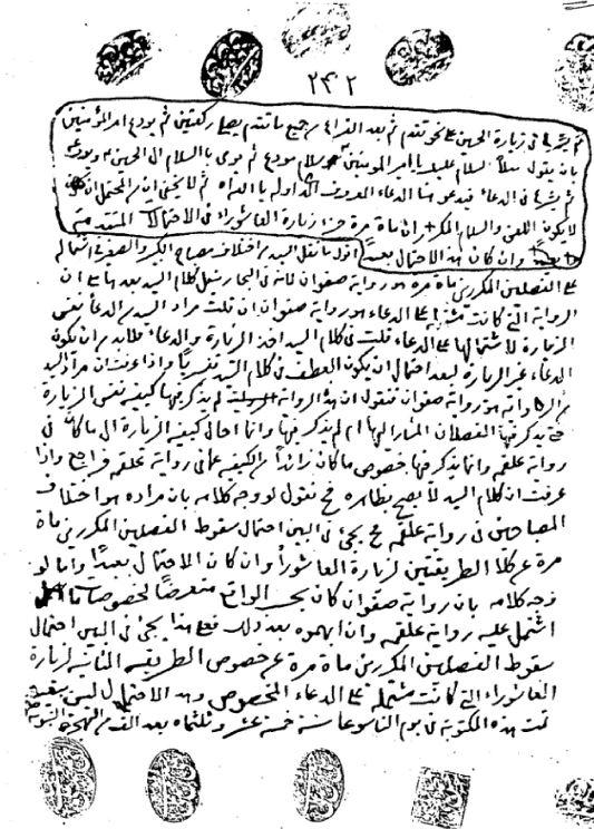 دست خط آیت الله سید محمدباقر درچه ای اصفهانی در تخت فولاد اصفهان