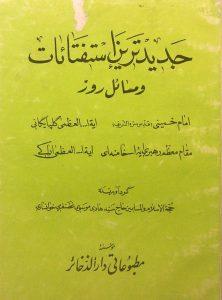 جدیدترین استفتائات و مسائل روز, گردآورنده: حجّة الاسلام والمسلمین حاج سیّد هادی موسوی غضنفری خوانساری, مؤسسۀ مطبوعاتی دارالذّخائر, (HZ1834)