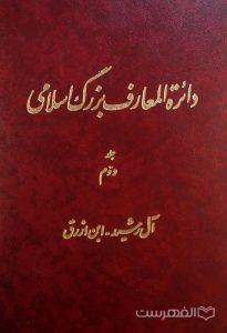 دائرة المعارف بزرگ اسلامی, جلد دوم, آل رشید - ابن ارزق, (HZ2843)
