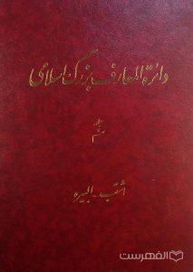 دائرة المعارف بزرگ اسلامی, جلد نهم, اشتیب - البیره, (HZ2849)