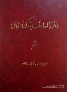 دائرة المعارف بزرگ اسلامی, جلد هفتم, احمد بن علویه - ازبک خان, (HZ2850)