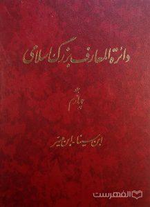 دائرة المعارف بزرگ اسلامی, جلد چهارم, ابن سینا - ابن میسر, (HZ2856)