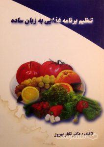تنظیم برنامه غذایی به زبان ساده, تألیف: دکتر نگار بهروز, رطوبت دیده است, (HZ2908)