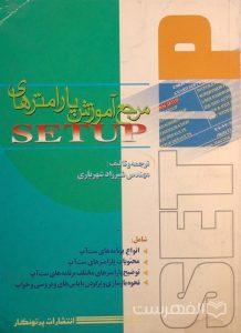 مرجع آموزش پارامترهای SETUP, ترجمه و تألیف: مهندس شیرزاد شهریاری, انتشارات پرتونگار, (HZ2925)