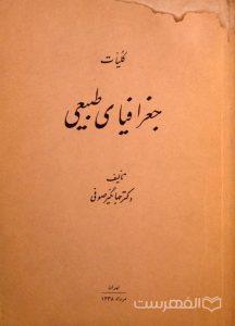 کلیات جغرافیای طبیعی, تألیف: دکتر جهانگیر صوفی, (HZ2960)