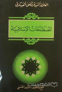 المصطلحات الاسلامیّة, العلّامة السّیدّ مرتضی العسکری, جمع و تنظیم سلیم الحسني, (MZ2992)