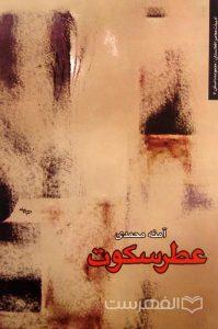 عطر سکوت, آمنه محمدی, ادبیات معاصر افغانستان/ مجموعه داستان 7, (MZ3047)