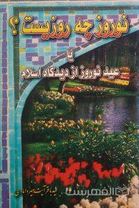 نوروز چه روزیست؟ یا عید نوروز از دیدگاه اسلام, سید باقر آیت میردامادی, (MZ3070)