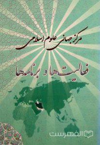 مرکز جهانی علوم اسلامی فعالیت ها و برنامه ها, (MZ3079)