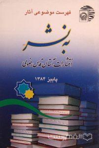 فهرست موضوعی آثار به نشر, انتشارات آستان قدس رضوی, پاییز 1384, (MZ3100)