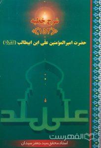 شرح خطبه 152 حضرت امیرالمؤمنین علی ابن ابیطالب (ع), استاد محقق سیدجعفر سیدان, (MZ3107)