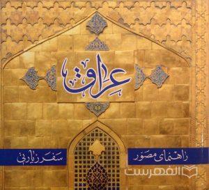 عراق, راهنمای مصور سفر زیارتی, (MZ3154)