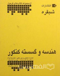 هندسه و گسسته کنکور, هندسه تحلیلی و جبر خطی + هندسه (1 و 2)، ریاضیات گسسته + جبر و احتمال, از مجموعه کتاب های فرمول, انتشارات شبقره, (MZ3122)