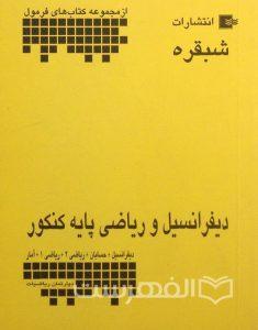 دیفرانسیل و ریاضی پایه کنکور, دیفرانسیل + حسابان+ ریاضی 2+ ریاضی 1+ آمار, از مجموعه کتاب های فرمول, انتشارات شبقره, (MZ3123)