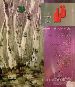 قرار، گاهنامه پژوهشی، ادبی و هنری, بهار 79، شماره 2, (MZ3134)