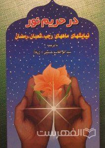 در حریم نور, نیایشهای ماههای رجب، شعبان، رمضان, با ترجمه سیدابوالقاسم حسینی (ژرفا), (MZ3139)