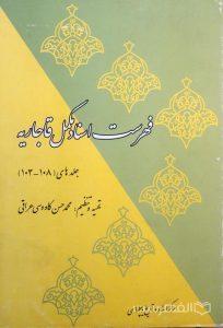 فهرست اسناد مکمل قاجاریه, جلدهای (108-103), تهیه و تنظیم: محمدحسن کاووسی عراقی, (HZ2409)