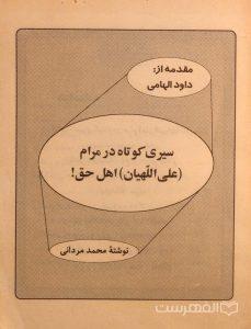 سیری کوتاه در مرام (علی اللّهیان) اهل حق!, مقدمه از: داود الهامی, نوشتۀ محمد مردانی, (HZ3157)