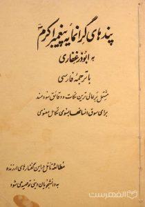 پندهای گرانمایۀ پیغمبر اکرم به ابوذر غفاری, با ترجمۀ فارسی, (HZ3159)