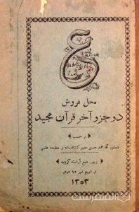 محل فروش دو جزو آخر قرآن مجید, دستور آقا محمد حسن مدیر کتابخانه و مطبعه علمی, (HZ3186)