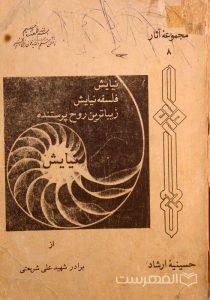 مجموعۀ آثار8, نیایش, فلسفه نیایش, زیباترین روح پرستنده نیایش, از برادر شهید علی شریعتی, (HZ3198)