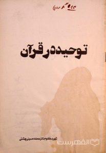 توحید در قرآن, شهید مظلوم دکتر محمّد حسینی بهشتی, کمی رطوبت دیده, (HZ3201)