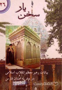 سخن یار, بیانات رهبر معظم انقلاب اسلامی در سفر به استان فارس, (HZ3202)