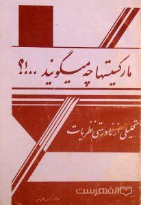 مارکسیستها چه می گویند..!؟, تحلیلی از نادرستی نظریات, جلال الدین فارسی, (HZ3204)