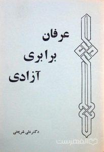 عرفان برابری آزادی, دکتر علی شریعتی, (HZ3207)