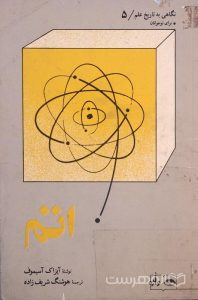 اتم, نوشتۀ آیزاک آسیموف, ترجمۀ هوشنگ شریف زاده, (HZ3210)