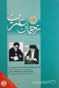 ترجمان عترت, گزیده ای از نوشته ها و سخنان حضرت امام خمینی (ره), (HZ3220)