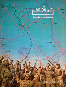 صفّ, ماهنامه ارتش جمهوری اسلامی ایران, شماره 29, اردیبهشت 1361, (MZ3305)