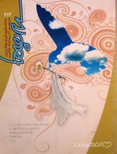 سلام بچه ها, ماه نامه ی فرهنگی نوجوانان ایران, سال هجدهم, آذر ماه 1386, مسلسل 213, مجید برگزیده رتبه ی نخست کشوری, پانزدهمین نمایشگاه معطر, چراغ ها را روشن کنیم, به یاد قیصر, یلدا, (MZ3293)