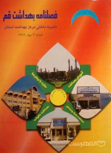 فصلنامه بهداشت قم, نشریه داخلی مرکز بهداشت استان, شماره 4, بهار 1378, (MZ3271)