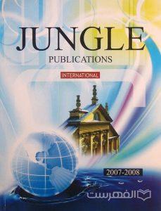 Jungle PUBLICATION, INTERNATIONAL, 2007-2008, (MZ3354)