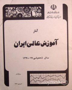 آمار آموزش عالی ایران, وزارت فرهنگ و آموزش عالی- مؤسسه پژوهش و برنامه ریزی آموزش عالی, سال تحصیلی 71-1370, مرکز آمار شهریور 1371, (MZ3352)