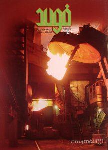 فولاد 165, ماهنامه علمی، اجتماعی، فرهنگی, (MZ3340)