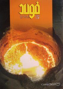 فولاد 164, ماهنامه علمی، اجتماعی، فرهنگی, (MZ3339)
