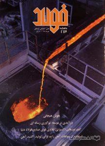 فولاد 163, ماهنامه علمی، اجتماعی، فرهنگی, هوش هیجانی, درآمدی بر توسعه نوآوری رسانه ای, کنورتورهای اکسیژنی، بازوی قوی صنایع فولاد دنیا, استفاده از سولفات آهن زاید برای تولید اکسید آهن, (MZ3338)