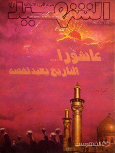 الشهید, صورت النورة الاسلامیة, العدد 01, الاربعاء 24 محرم 1401 هـ, 3 دسامبر 1980 م, عاشورا... التاریخ یعید نفسه, (MZ3362)
