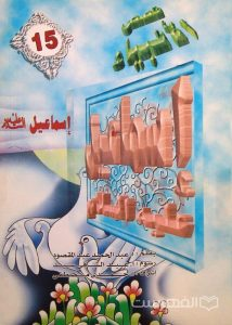 قصص الأنبیاء 15, إسماعیل علیه السلام, بقلم: ا. عبدالحمید عبدالمقصود, رسوم: ا. عبدالشافی سید, إشراف: ا. حمدی مصطفی, چاپ مصر, (MZ3397)