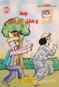 نوادر جحا للأطفال 65, جحا و حفل الزفاف, چاپ مصر, (MZ3408)