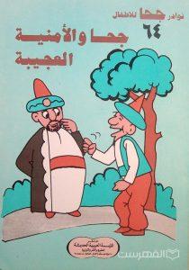نوادر جحا للأطفال 64, جحا و الأمنیة العجیبة, چاپ مصر, (MZ3409)