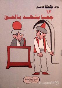 نوادر جحا للأطفال 63, جحا یشهد بالحق, چاپ مصر, (MZ3410)