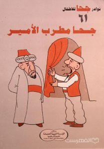 نوادر جحا للأطفال 61, جحا مطرب الأمیر, چاپ مصر, (MZ3412)