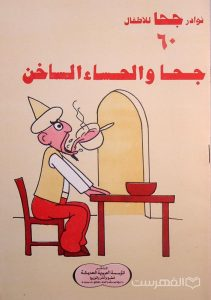 نوادر جحا للأطفال 60, جحا و الحساء الساخن, چاپ مصر, (MZ3413)