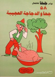 نوادر جحا للأطفال 58, جحا و الدجاجة العجیبة, چاپ مصر, (MZ3414)