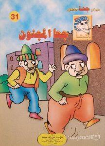 نوادر جحا للأطفال 31, جحا المجنون, چاپ مصر, (MZ3415)