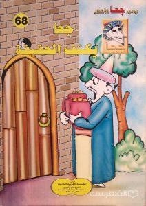 نوادر جحا للأطفال 68, جحا یکشف الحقیقة, الناشر: المؤسسة العربیة الحدیثة, چاپ مصر, (HZ3442)