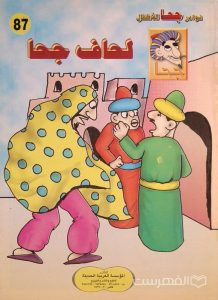 نوادر جحا للأطفال 87, لحاف جحا, الناشر: المؤسسة العربیة الحدیثة, چاپ مصر, (HZ3459)